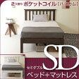「木製ベッド ココ(SD)セミダブル + 2つ折り ポケットコイル【ハニカム配列】マットレス(AU-SD)」 石崎家具