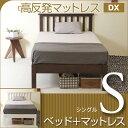 「木製ベッド ココ(S)シングル + 高反発マットレス【DX】(K15-S)」 石崎家具