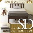 「木製ベッド ココ(SD)セミダブル + 高反発マットレス【DX】(K15-SD)」 石崎家具