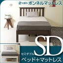 「木製ベッド ココ(SD)セミダブル + 2つ折り ボンネルマットレス(RU-SD)」 石崎家具