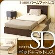「収納つき木製ベッド アンファン(SD)セミダブル + 3つ折り パームマットレス(P-SD)」 石崎家具