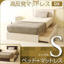 「収納つき木製ベッド アンファン(S)シングル + 高反発マットレス【DX】(K15-S)」 石崎家具