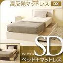 「収納つき木製ベッド アンファン(SD)セミダブル + 高反発マットレス【DX】(K15-SD)」 石崎家具