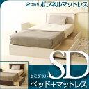 「収納つき木製ベッド アンファン(SD)セミダブル + 2つ折り ボンネルマットレス(RU-SD)」 石崎家具