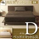 「木製ローベッド シータ(D)ダブル + 高反発マットレス【DX】(K15-D)」 石崎家具