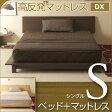 「木製ローベッド シータ(S)シングル + 高反発マットレス【DX】(K15-S)」 石崎家具