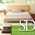「木製ローベッド シータ(SD)セミダブル + 高反発マットレス【薄型】(K8-SD)」 石崎家具