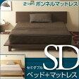 「木製ローベッド シータ(SD)セミダブル + 2つ折り ボンネルコイルマットレス(RU-SD)」 石崎家具