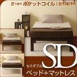 「木製ハイベッド フラン(SD)セミダブル + 2つ折り ポケットコイル【並列配列】マットレス(BU-SD)」  石崎家具