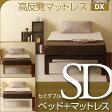 「木製ハイベッド フラン(SD)セミダブル + 高反発マットレス【DX】(K15-SD)」  石崎家具