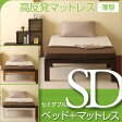 「木製ハイベッド フラン(SD)セミダブル +  高反発マットレス【薄型】(K8-SD)」 石崎家具