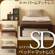 「木製ハイベッド フラン(SD)セミダブル + 3つ折り パームマットレス(P-SD)」  石崎家具