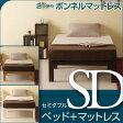 「木製ハイベッド フラン(SD)セミダブル + 2つ折り ボンネルコイルマットレス(RU-SD)」 石崎家具