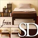 木製「ハイベッド フラン(SD)セミダブル」 石崎家具