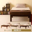 「木製ハイベッド フラン + 高反発マットレス【DX】(K15)」  石崎家具