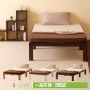 「木製ハイベッド フラン +  高反発マットレス【薄型】(K8)」  石崎家具