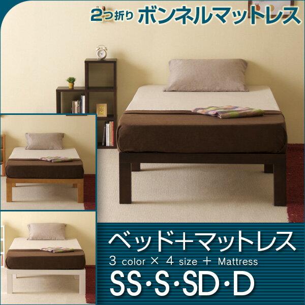 「木製ハイベッド フラン ハウス サークル + 2つ折り ベッド ボンネルコイルマットレス(RU)」   セミシングルベッド シングルベッド セミダブルベッド ダブルベッド 石崎家具:スリーピー店 シンプルなすのこベッドとマットレスのお得なセット   セミシングルベッド シングルベッド セミダブルベッド ダブルベッド