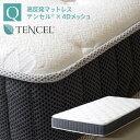 「高反発マットレス【テンセル×4Dメッシュ】(K20-Q)クイーンサイズ」 石崎家具