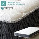 「高反発マットレス【テンセル×4Dメッシュ】(K20-S)シングル」 石崎家具