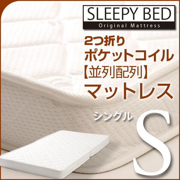 「2つ折り ポケットコイル マットレス【並列配列】(BU-S)シングル」 石崎家具...:sleepybed:10000067