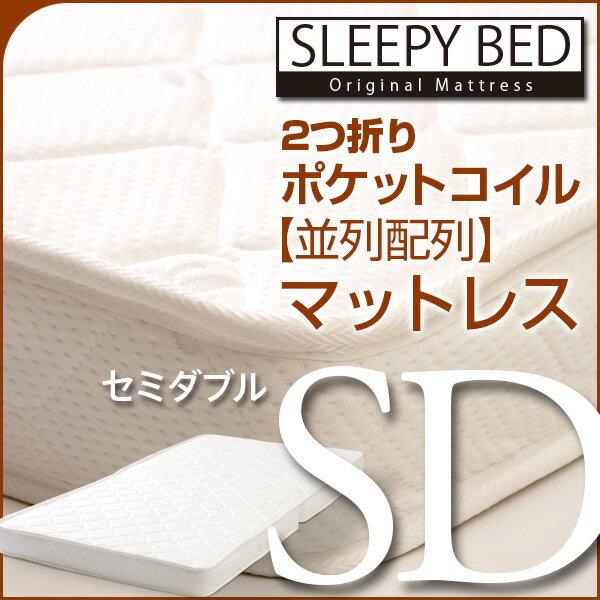 「2つ折り ポケットコイル マットレス【並列配列】(BU-SD)セミダブル」 石崎家具...:sleepybed:10000068