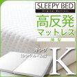 「高反発マットレス【薄型】(K8-S×2枚)キング」 石崎家具