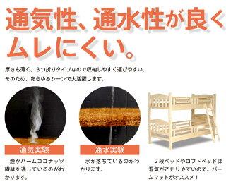 「3つ折りパームマットレス(P-SS)セミシングル」石崎家具