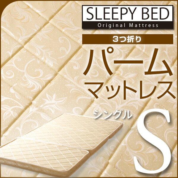 「3つ折り パーム マットレス(P-S)シングル」 石崎家具...:sleepybed:10000377