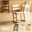 木製チェア「moi(モイ)」 学習椅子 学習チェア 石崎家具