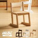 木製キッズチェア「moi(モイ)」 石崎家具