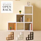 「木製オープンラック【階段型】(B品)」 石崎家具