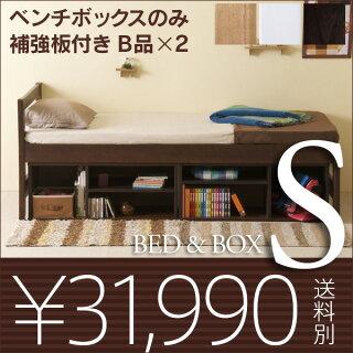 木製ベッド「スタイル(S)シングル【ハイベッド+ベンチボックス2台】」