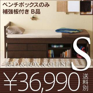 木製ベッド「スタイル(S)シングル【ハイベッド+ベンチチェスト+ベンチボックス】」