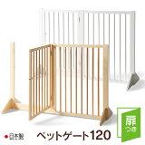 「木製 扉つきペットゲート120」フェンス 柵 仕切り 天然木 日本製 石崎家具 スリーピー
