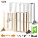 「木製 伸縮式ペットゲートDX」 ペットフェンス 日本製 石...