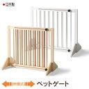 「木製 伸縮式ペットゲート」 石崎家具