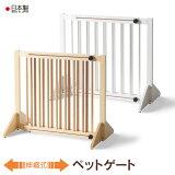 「木製 伸縮式ペットゲート」フェンス 柵 仕切り 天然木 日本製 石崎家具 スリーピー