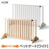 「木製 伸縮式ペットゲート [ワイド]」フェンス 柵 仕切り 天然木 日本製 石崎家具 スリーピー