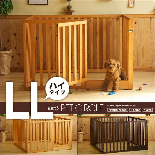 「木製 組立式ペットサークル LLサイズ<ハイタイプ>」 石崎家具