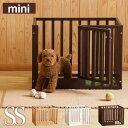 「木製 組立式【ミニ】ペットサークル SSサイズ」 石崎家具