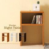 「木製ナイトテーブル(引出しなし)」 サイドテーブル 石崎家具