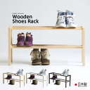 「木製シューズラック(2段)」 日本製 シューズボックス 下駄箱 玄関収納 石崎家具