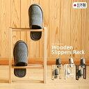 「木製スリッパラック(2段)」 石崎家具