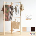 ※※※ B品 ※※※「【キッズ用】木製 折りたたみ ハンガーラック ※材料の赤みが強いためナチュラル色の色が写真と変わります」 日本製 子供用 子供 おしゃれ 石崎家具