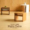 「木製【ミニ】ナイトテーブル」 サイドテーブル ミニテーブル 石崎家具