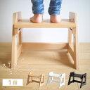 木製「ステップ&スツール【1段】」 踏み台 子供 トイレ 石崎家具