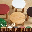 「木製 キッズスツール」 石崎家具