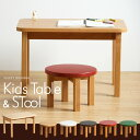 「木製 キッズテーブル & スツール セット」 石崎家具