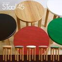 「木製 スツール45」 石崎家具