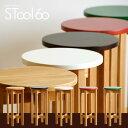 「木製 スツール60」 石崎家具